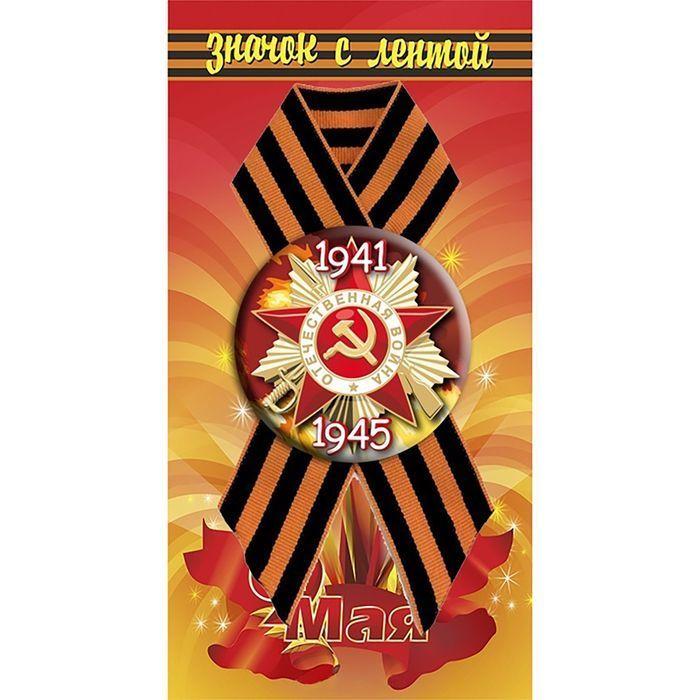 """Значок """"Отечественная война 1941-1945"""", металл, на подложке"""