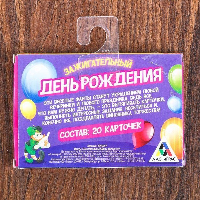 Игра на праздник фанты «Зажигательный День рождения»