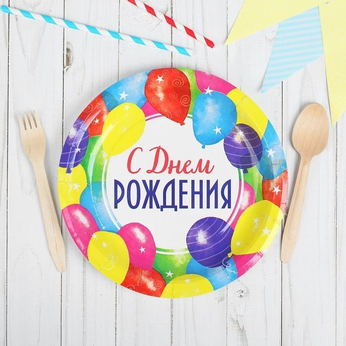 """Тарелка бумажная """"С днем рождения"""" праздник, 23 см"""