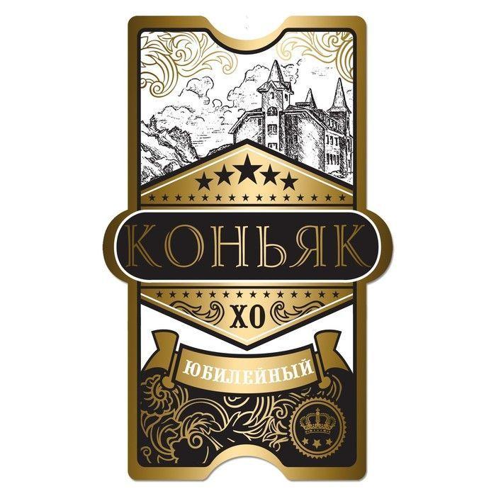 """Наклейка на бутылку """"Коньяк юбилейный"""" купить за 6 рублей - Podarki-Market"""
