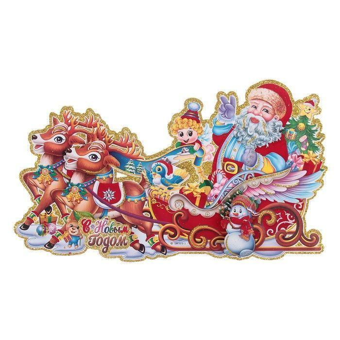 """Плакат """"Дед мороз на санках с ёлкой"""" 45*25,5 см"""