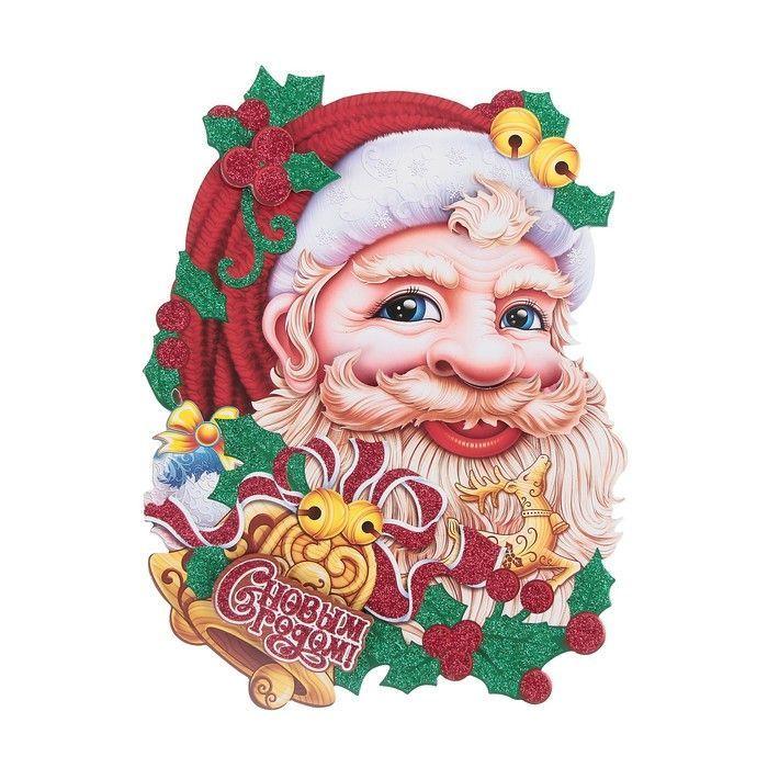 """Плакат """"Дед Мороз с колокольчиком"""" 22*29 см"""