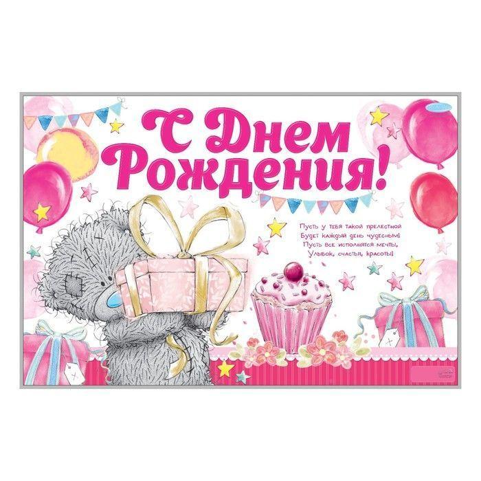 """Плакат Me To You """"С днем рождения!"""", 60 х 40 см"""