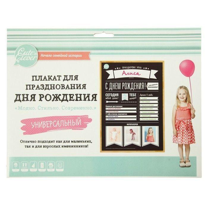 """Плакат """"С Днём Рождения!"""" для заполнения, А1"""