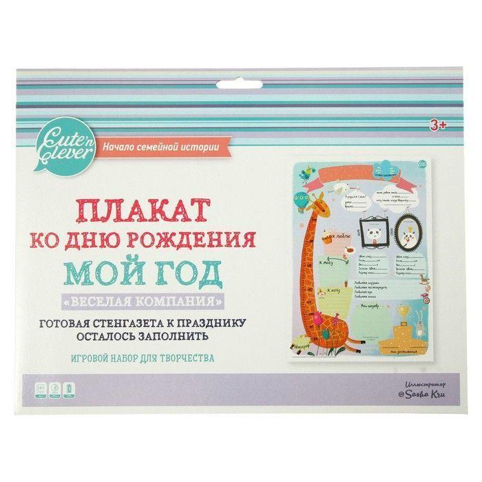 """Плакат-раскраска """"Мой год Веселая Компания"""" А1"""