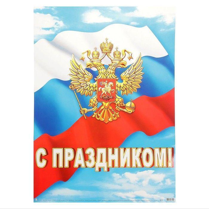 "Плакат ""С Праздником!"", герб, флаг, 50x69см"