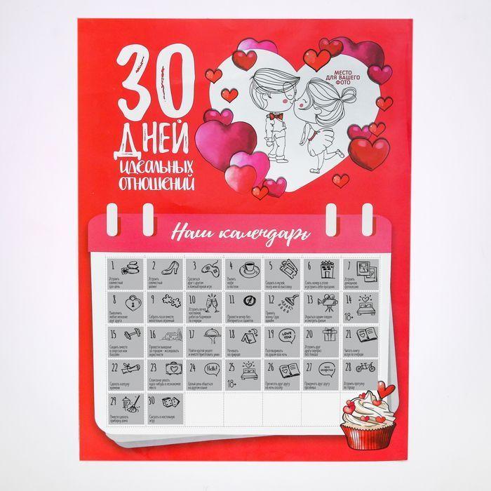 """Плакат с заданиями """"30 дней идеальных отношений"""", 41,3х29,6 см"""