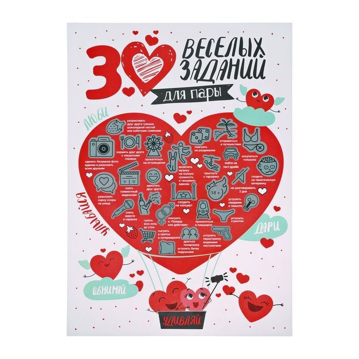 """Плакат с заданиями """"30 веселых заданий"""", 41,3х29,6 см"""