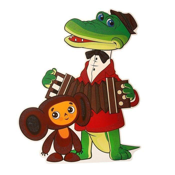 "Плакат фигурный ""Чебурашка и крокодил Гена"" 500 х 350 мм"