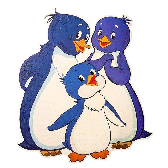 "Плакат фигурный ""Пингвиненок Лоло"" 500 х 350 мм"
