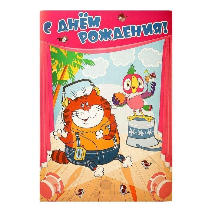 """Плакат """"С Днём Рождения!"""" попугай Кеша, А3"""
