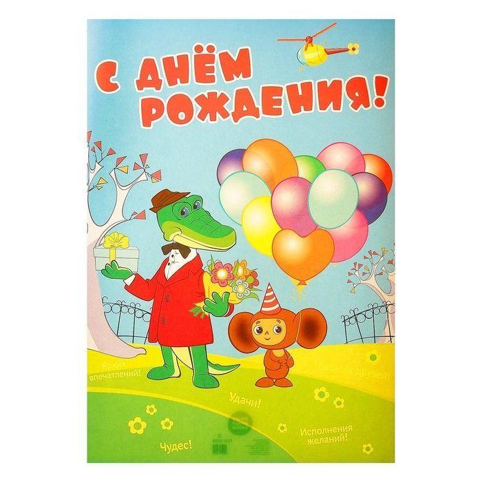 """Плакат """"С Днём Рождения!"""" чебурашка и крокодил Гена, А3"""