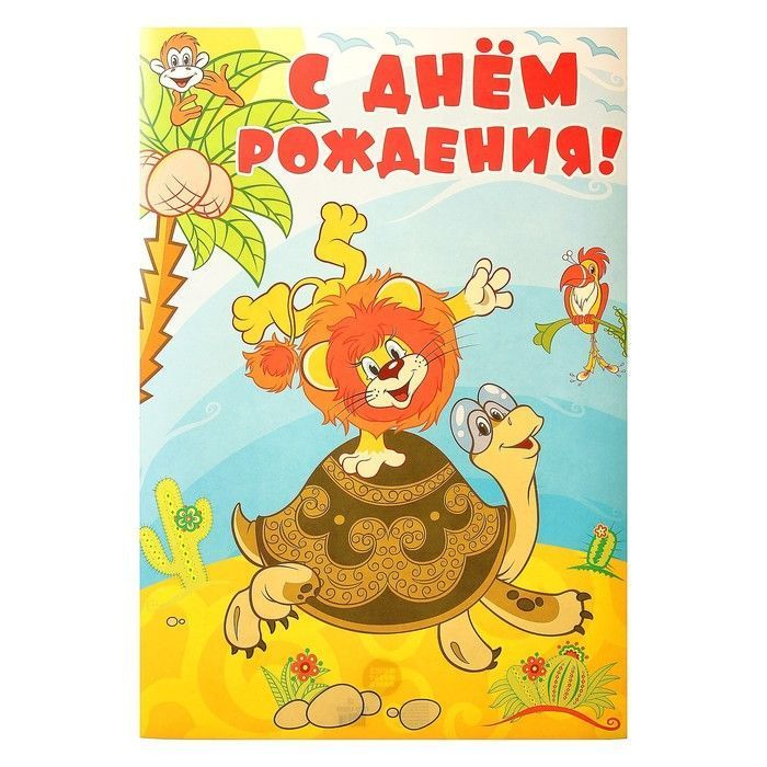 """Плакат """"С Днём Рождения!"""" львенок и черепаха, А3"""