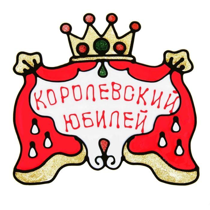 веселые поздравления на день рождения царю его