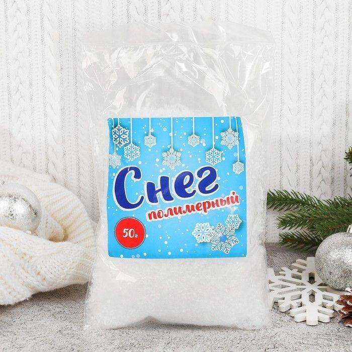 Снег полимерный прозрачный, 50 гр