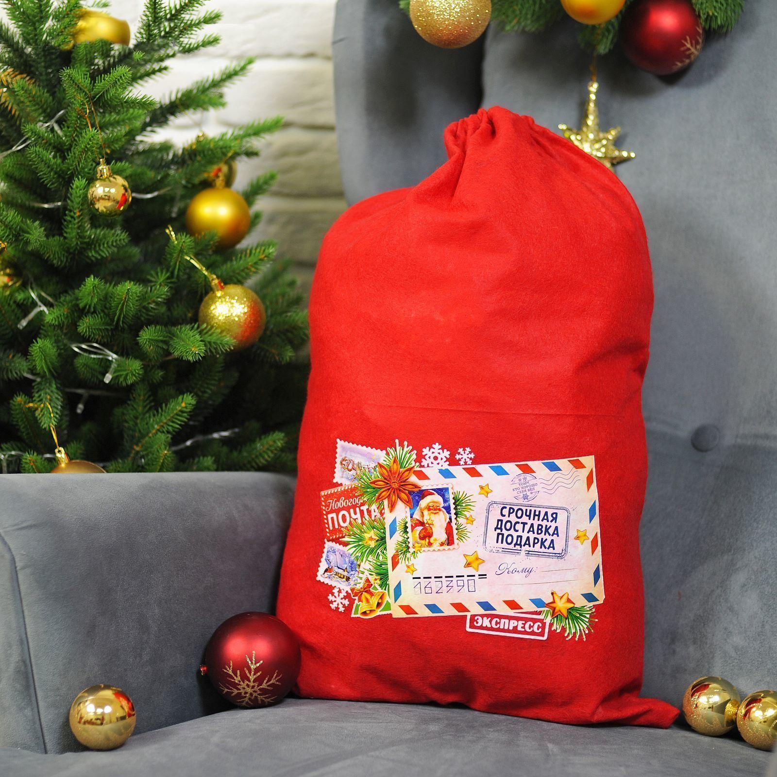 """Праздничный мешок """"Дед Мороз"""" - Срочная доставка подарков"""