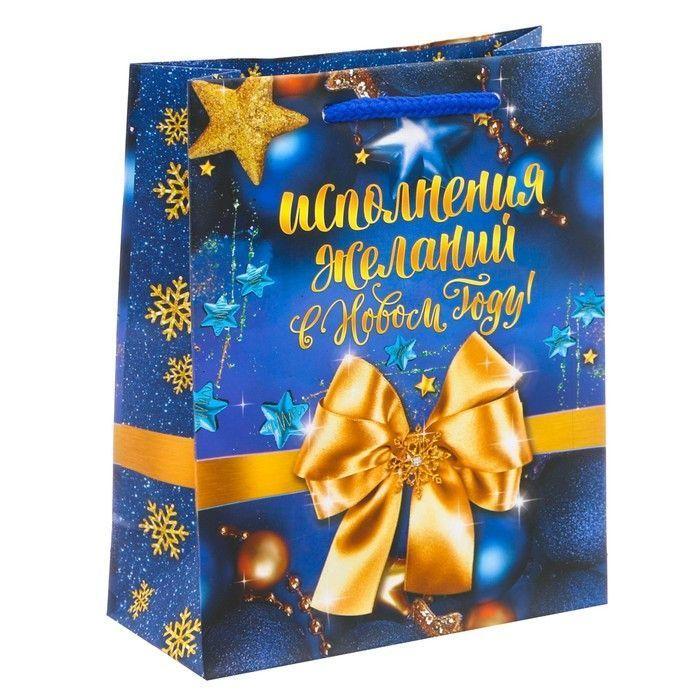 Пакет ламинированный вертикальный «Исполнения желаний в Новом Году!», 12 × 15 × 5,5 см