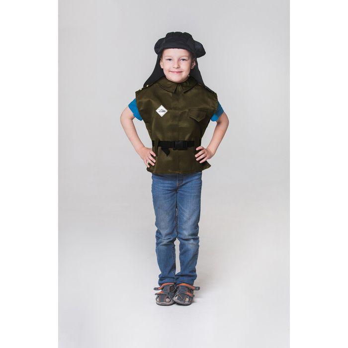 """Детский карнавальный костюм """"Танкист"""", жилет, шлем, 5-7 лет, рост 110-122 см"""