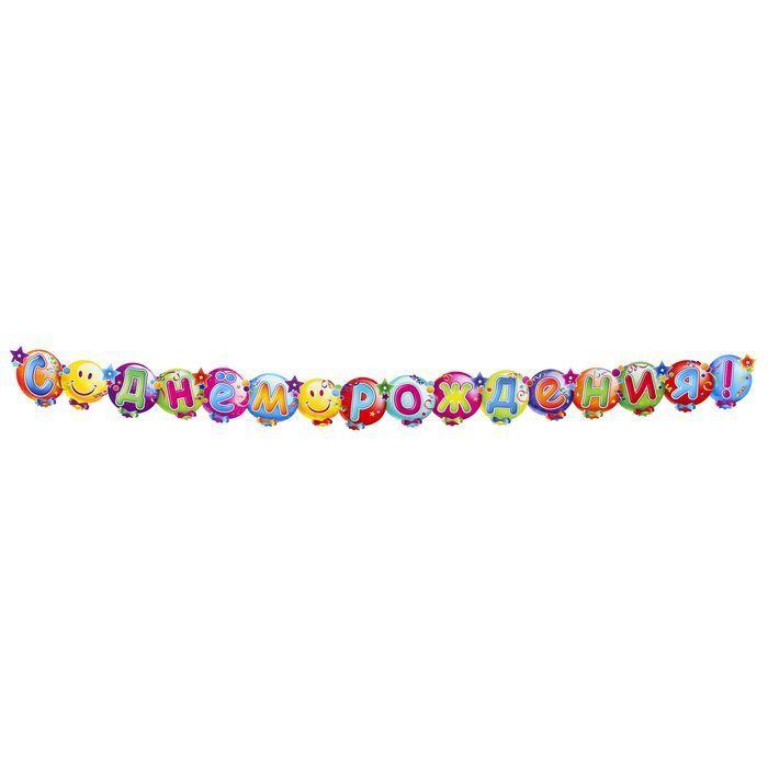 """Гирлянда с плакатом """"С Днём Рождения!"""" глиттер, воздушные шары"""
