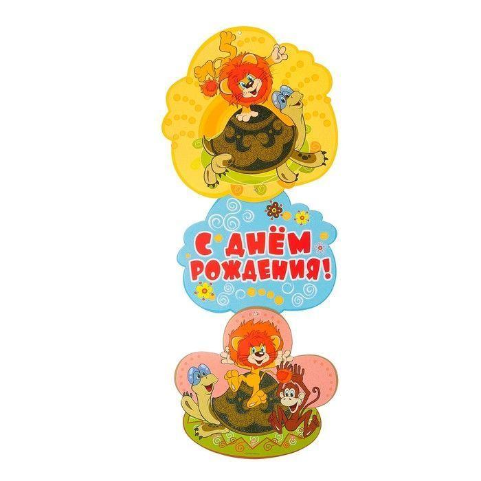 """Гирлянда с плакатом """"С Днём Рождения!"""" из м/ф """"Как львенок и черепаха пели песню"""", А3"""