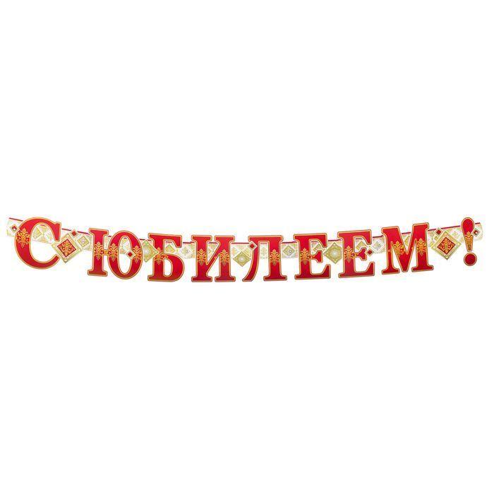 "Гирлянда с плакатом ""С Юбилеем!"" глиттер"