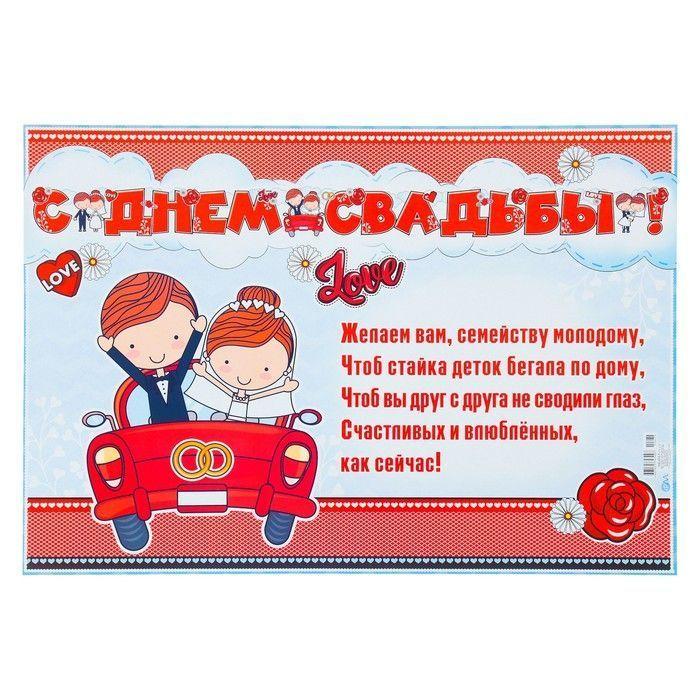 """Гирлянда с плакатом """"С Днём Свадьбы!"""" глиттер, красная машина"""