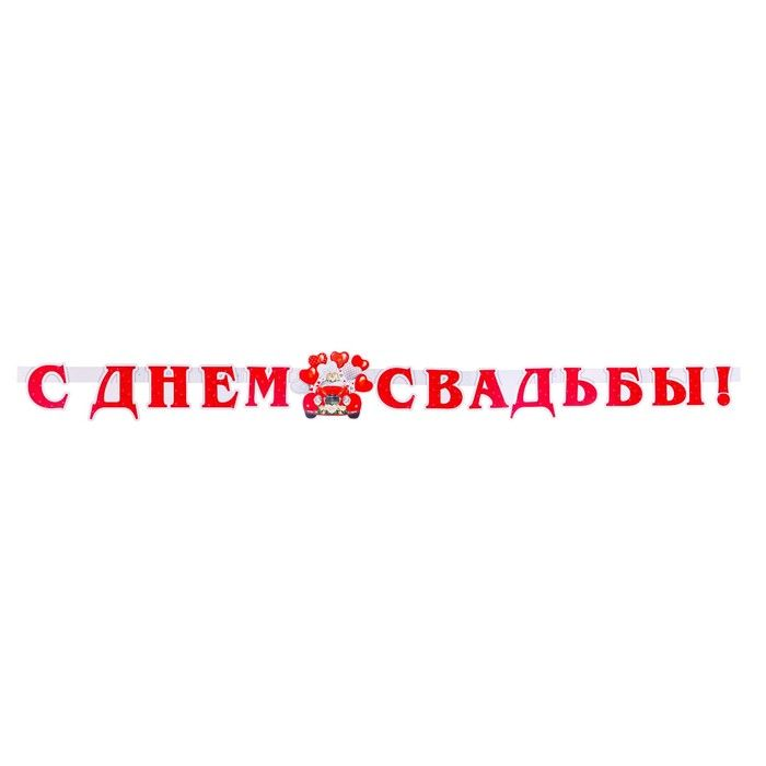 """Гирлянда с плакатом """"С Днём Свадьбы!"""" красный автомобиль, длина 240 см, А3"""