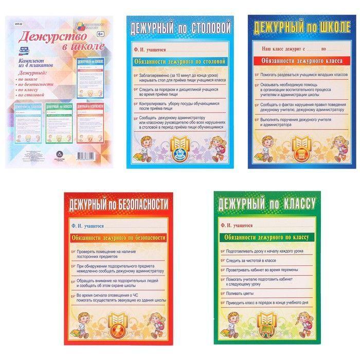 """Набор плакатов """"Дежурство в школе"""" 4 плаката, А4"""