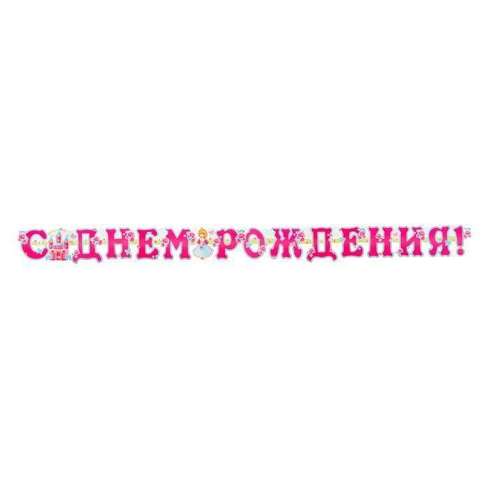 """Гирлянда с плакатом """"С Днем Рождения!"""" глиттер"""