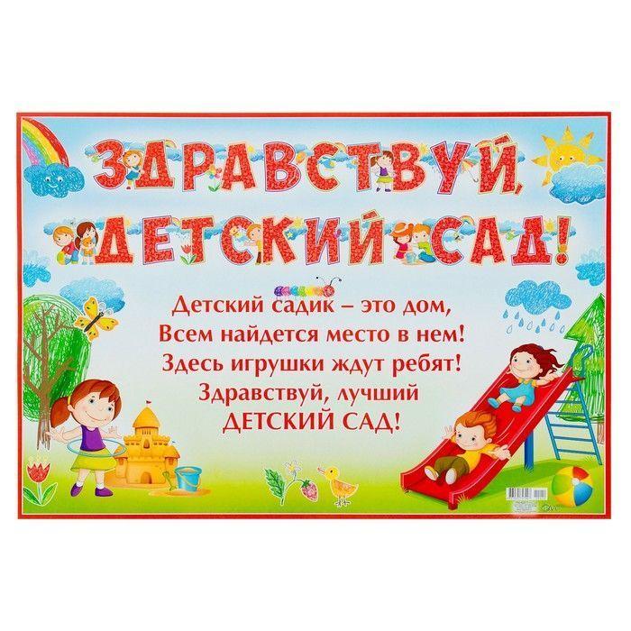 """Гирлянда с плакатом """"Здравствуй, детский сад!"""" глиттер"""