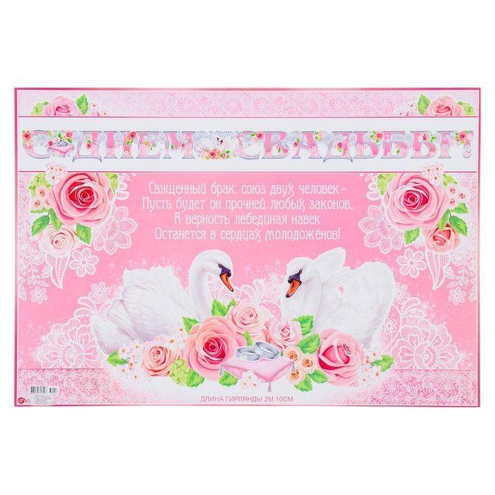 """Гирлянда с плакатом """"С Днём Свадьбы!"""" фольга, лебеди, розовый фон, 210 см"""