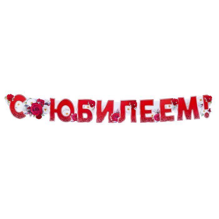 """Гирлянда с плакатом """"С Юбилеем!"""" глиттер, цветы, красные буквы"""