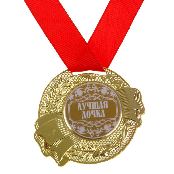 """Медаль """"Лучшая дочка"""""""