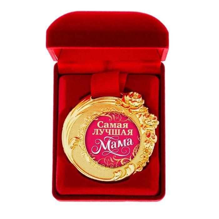 """Медаль в бархатной коробке """"Самая лучшая мама"""""""
