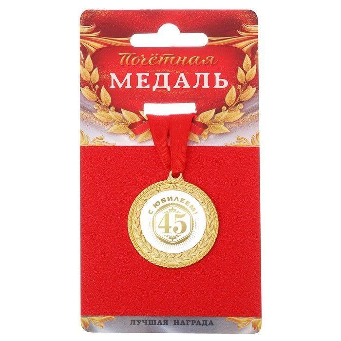 """Медаль с лавром """"45 с юбилеем!"""""""