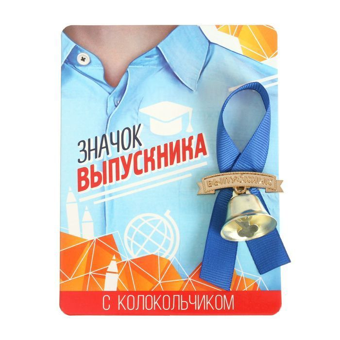 """Значок """"Выпускник"""" c колокольчиком син. лента"""