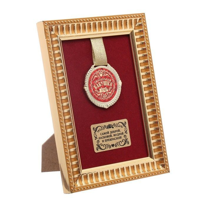 """Медаль в рамке """"Любимая бабушка"""", диам. 5 см"""