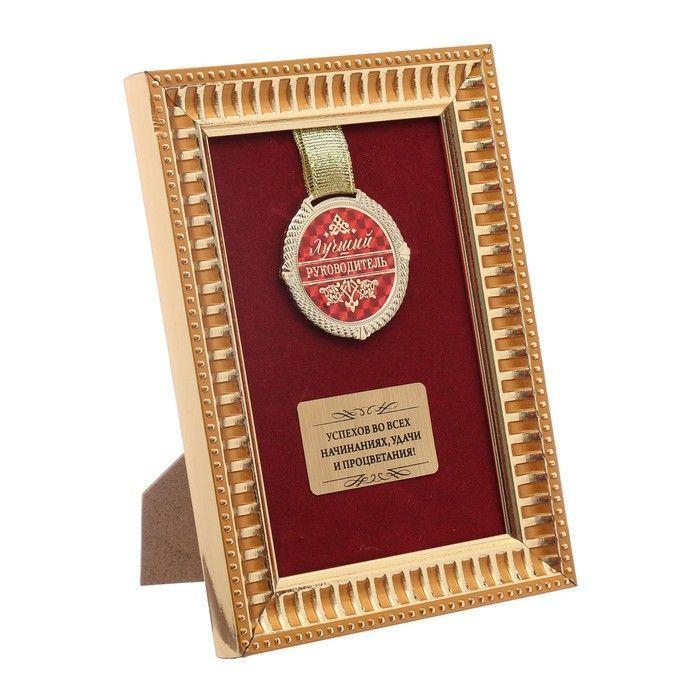 """Медаль в рамке """"Лучший руководитель"""", диам. 5 см"""