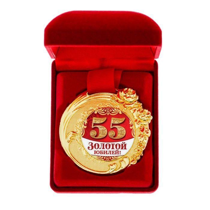 """Медаль в бархатной коробке """"55 золотой юбилей"""""""