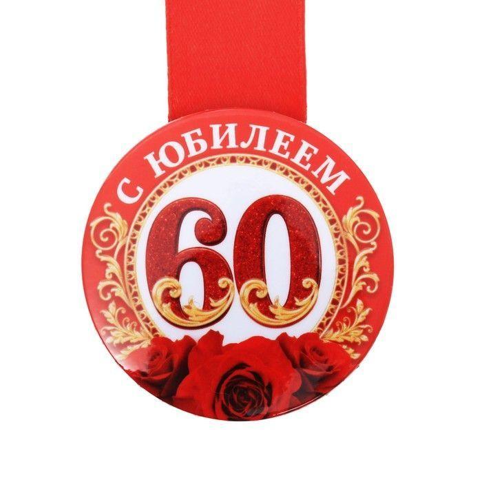 """Медаль закатная """"С юбилеем 60"""", 56 мм"""
