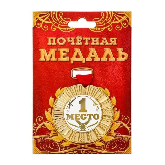"""Медаль универсальная лучи """"1 место"""", 5,3 х 5 см"""