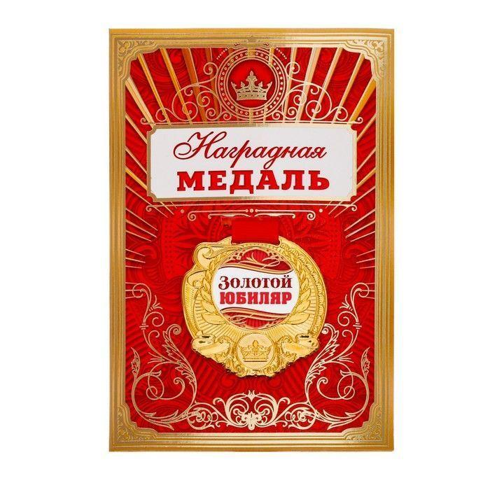 """Медаль универсальная """"Золотой юбиляр"""""""