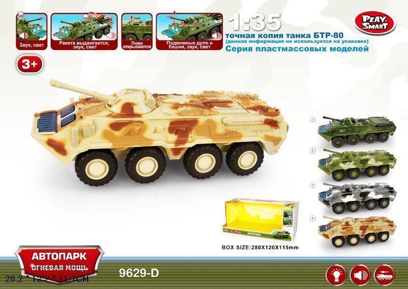 Инерционный танк (звук, свет), 1:35