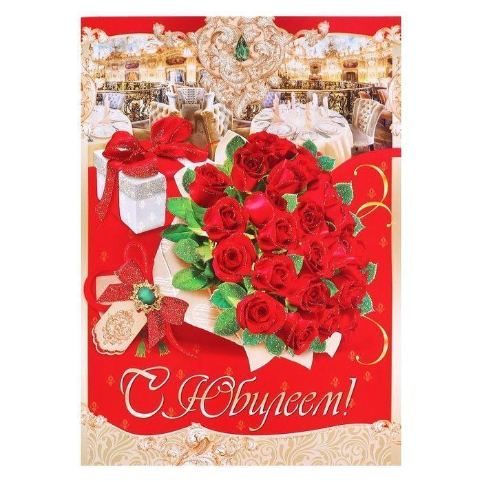 """Открытка """"С Юбилеем!"""" глиттер, сложнотехническая, красные розы, А4"""