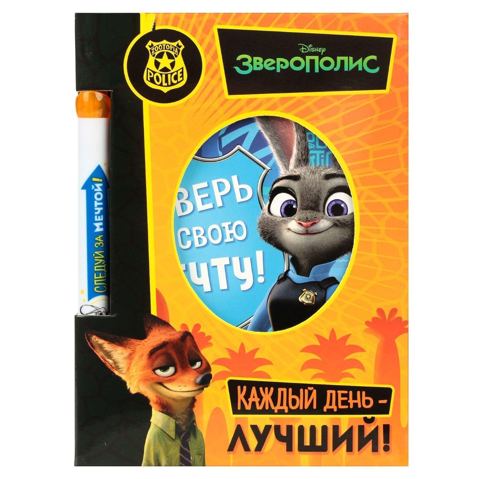 """Подарочный набор """"Зверополис"""" - Блокнот и ручка"""