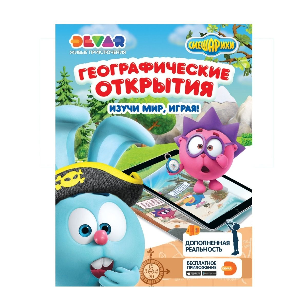 4d Raskraska Smeshariki Geograficheskie Otkrytiya Kupit Za 100 Rublej Podarki Market