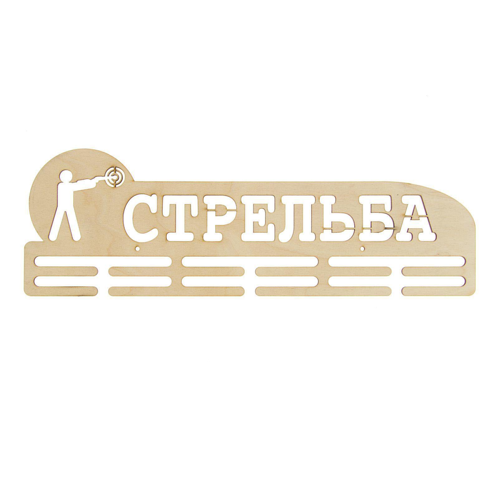 """Заготовка """"Медальница"""" - Стрельба купить за 39 рублей - Podarki-Market"""