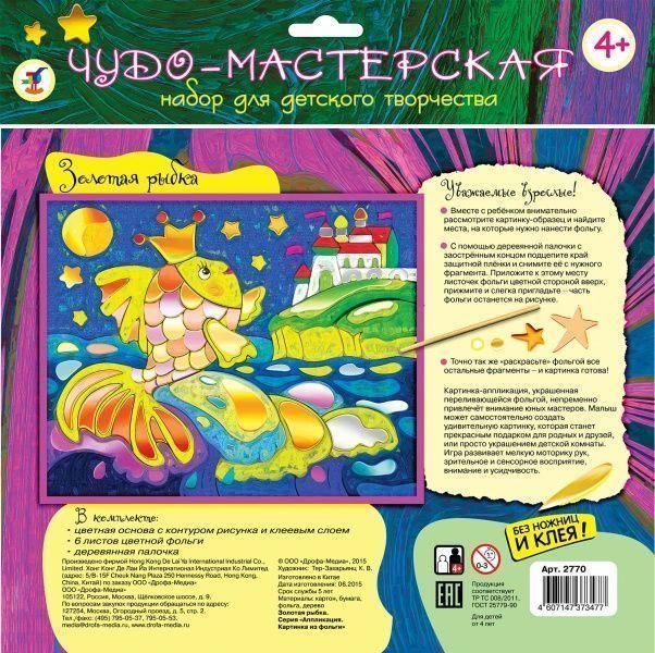 Картинка из фольги царевна-лягушка