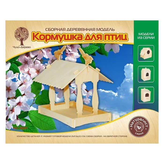 """Сборная деревянная модель """"Кормушка II"""" 80017"""