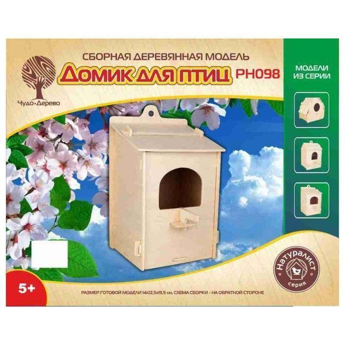 """Сборная деревянная модель """"Скворечник"""" PH098"""